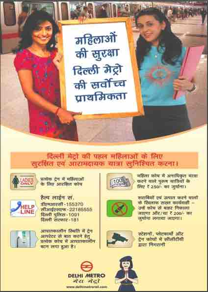 DMRC : Facilities for Women passengers