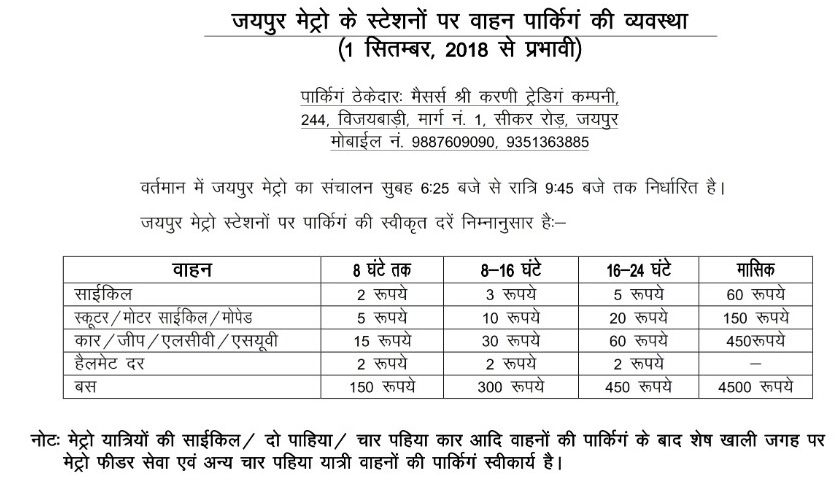 Arrangement of vehicle parking at FRMV 7 metro stations on Aao Taar . , Effective from 2048)  Parking Contractor: M / s Shree Karani Trading Company, 244, Vijaybadi, Marg no. 4, Sikar Road, Jaipur Mobile No. 9887609090, 9354363885        Currently, Jaipur Metro is scheduled to operate from 6:25 am to 9:45 pm. The approved rates of parking at Jaipur Metro stations are as follows: -  8 hours to 8 hours Of | 3 rupees. | 5 rupees. | 60 rupees. 2 | 5 rupees. | 10 rupees. | 20 rupees. 450 45  | Wow…  6 30 | 60 rupees_ | 450 rupees.  | 2 rupees. | _ 2 rupees | 2 | __- | Just. 450 300 | 450 rupees. 50 | 4500 Rupees. 500    Note: Cycle of metro passengers, two wheelers, four wheeler cars etc. after parking of vehicles remaining in the empty space Parking of metro feeder service and other four wheel passenger vehicles is acceptable.
