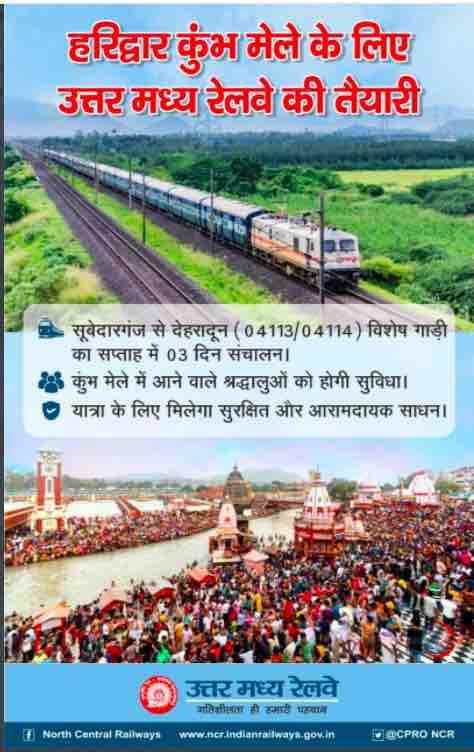 North Central Railway ~ Maha Kumbh Mela 2021 ~ Updates 1