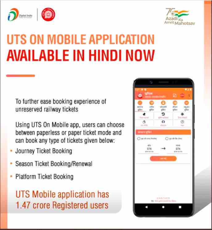UTS Mobile App in Hindi
